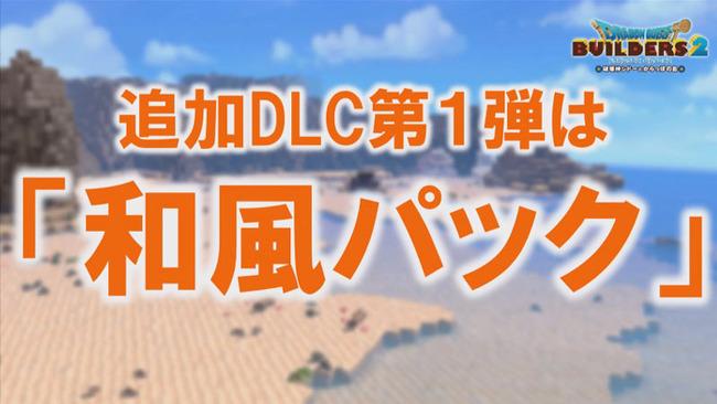 dqb2_dlc2019_1_01