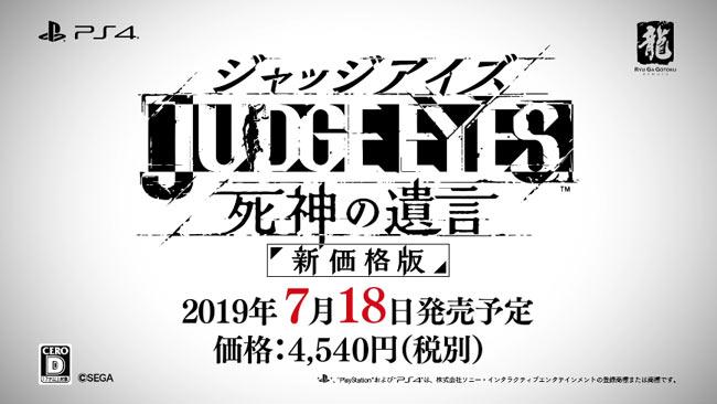 judgeeyes201907