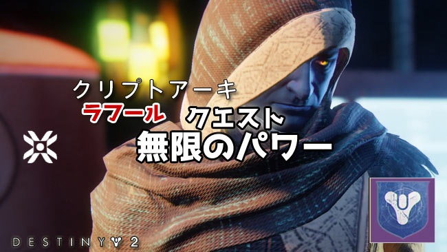 destiny2-y3-quest3-powerxx1