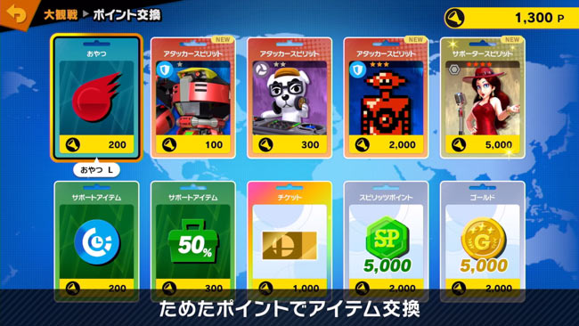 smashsp-up40-yosou4