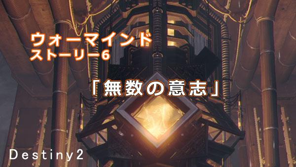 Destiny2dlc2s06_1