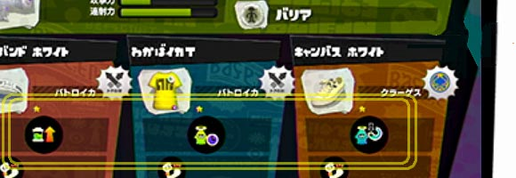 Splatoon_base_gearp0