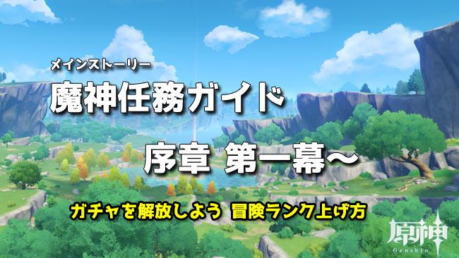 genshin-story1