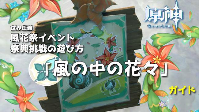 genshin-windblume-event2