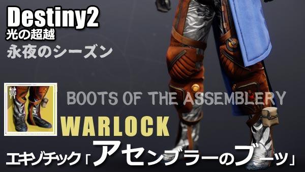 destiny2-beyond-exotic-war4