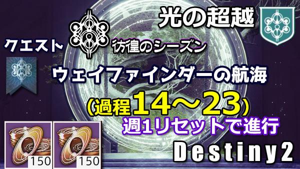 destiny2-season15-quest7