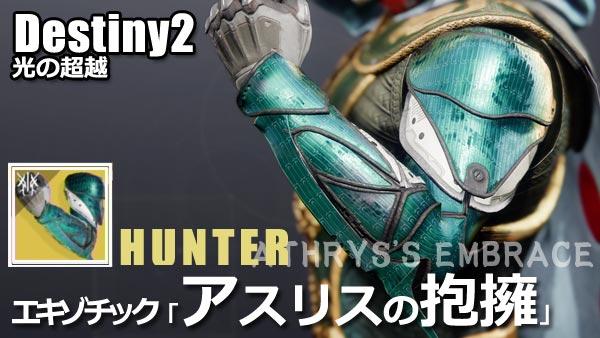 destiny2-exotic-アスリスの抱擁