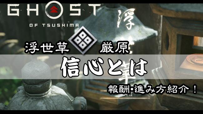 ghostof-tsushima-kusa-11