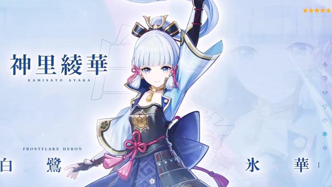 gensin-chr-kamisato-ayaka-3