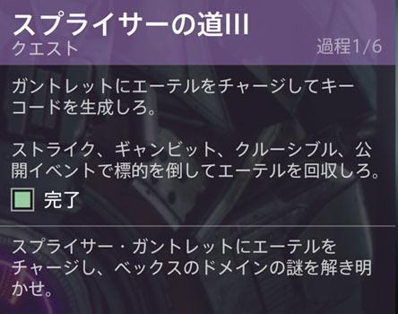destiny2-season14-quest8-2