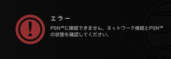 psn_error