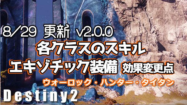 destiny2_0829v200_6