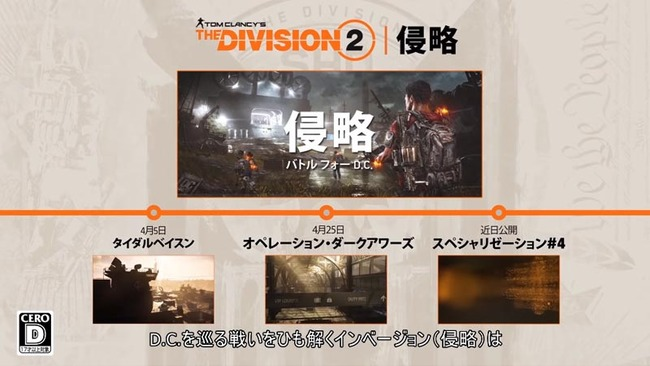 division2up0405_1