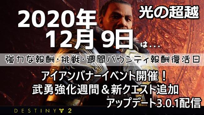destiny2-2020-01209-2