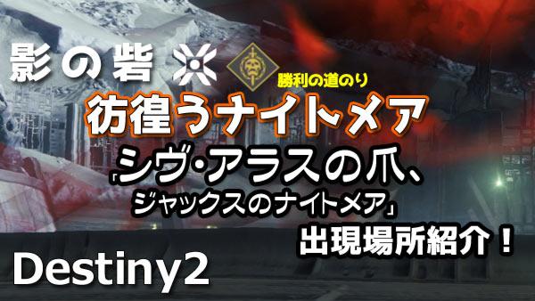 destiny2-s8-nightmare_stray