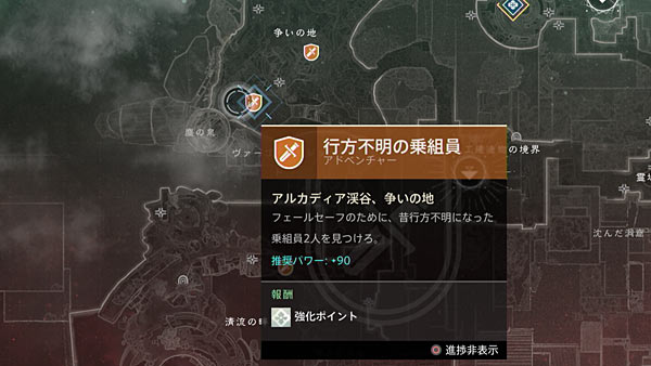 destiny2adv_nessus06b