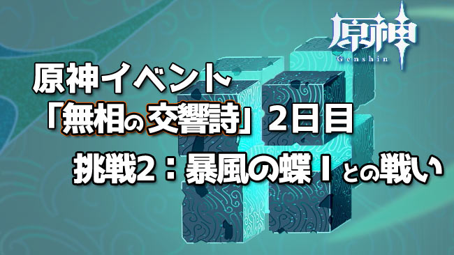 genshin-202101symphony2