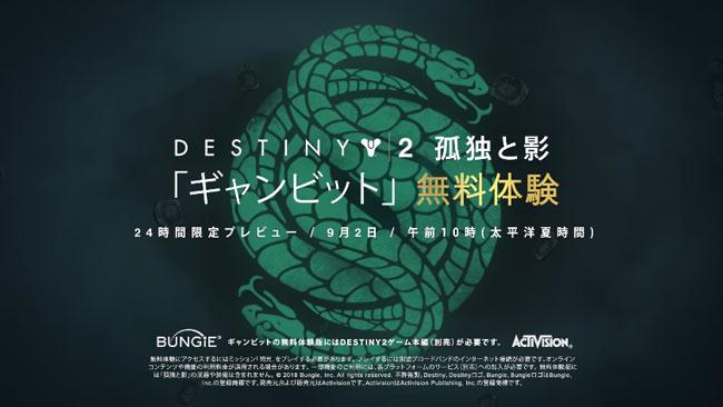 destiny2gambittrial1