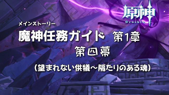 genshin-story20210412-0