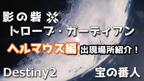 destiny2-y3-quest9_2