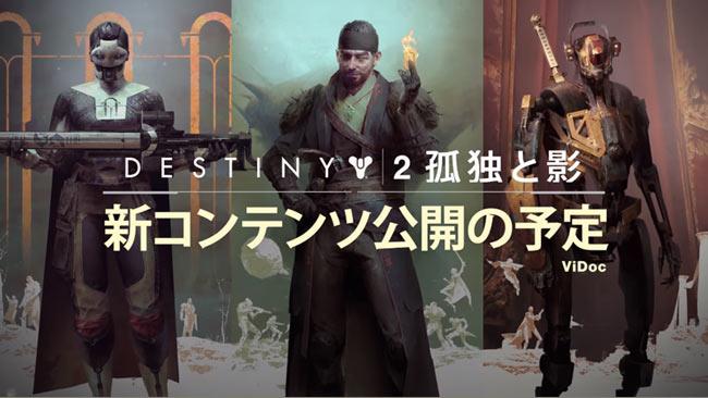 destiny2seasonx1