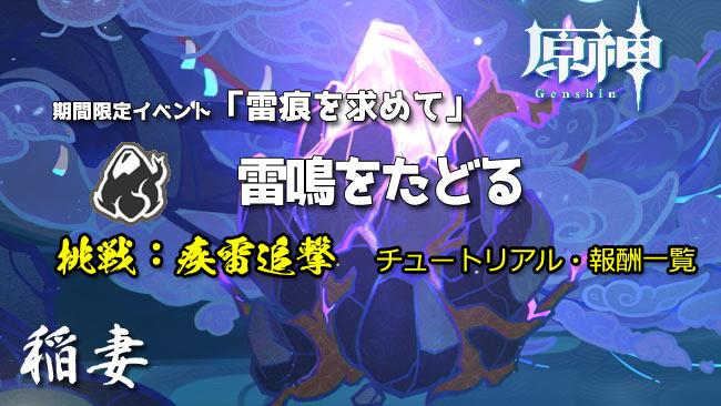 genshin-v20-event2-0