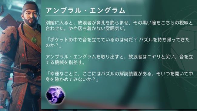 destiny2-season11-quest2-1