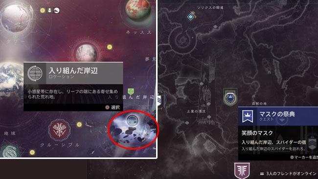 destiny2-2020-mask2-4