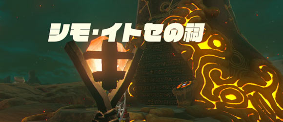 zeldabreath_shrine26