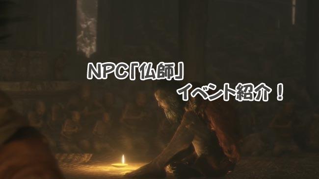 隻狼SEKIROセキロ攻略 NPC「仏師」イベント紹介!義手忍具 隻腕せきろ