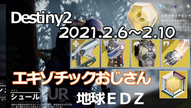 destiny2-xur-2021-0206