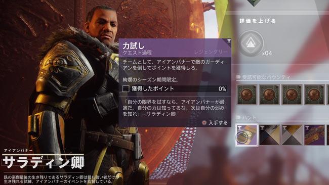 destiny2ironquest1
