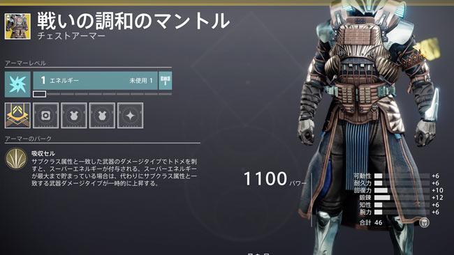 destiny2-war-MANTLE