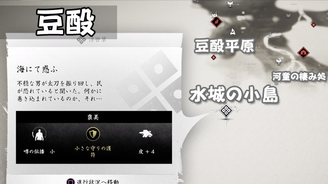 ghostof-tsushima-kusa10map3