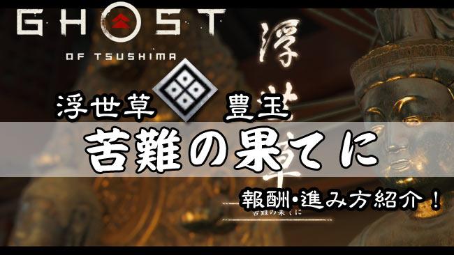 ghostof-tsushima-kusa-27