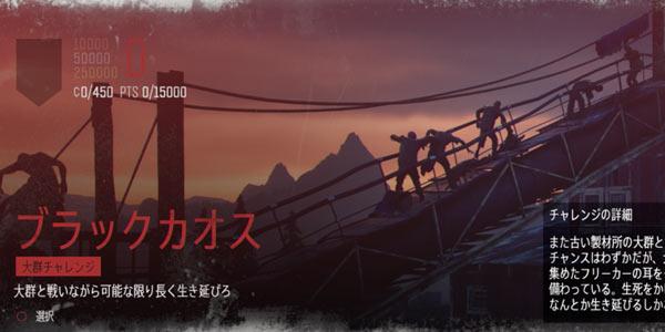 daysgone-challenge12-4