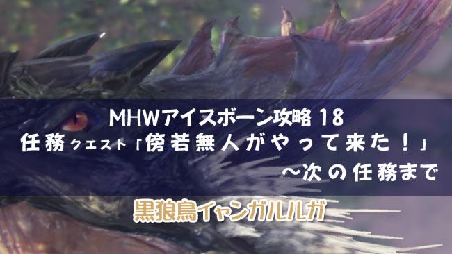 mhwib-quest18-yiangaruga
