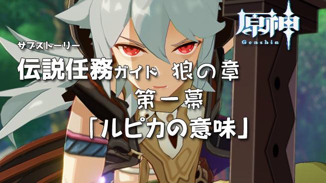 gensin-quest-legend-Razor1