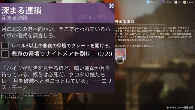destiny2-y3-quest11rensa