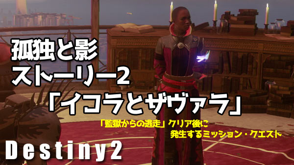 d2year2_story2