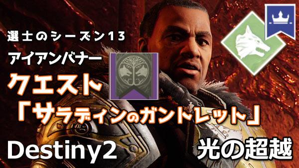 destiny2-2021-s13-iron