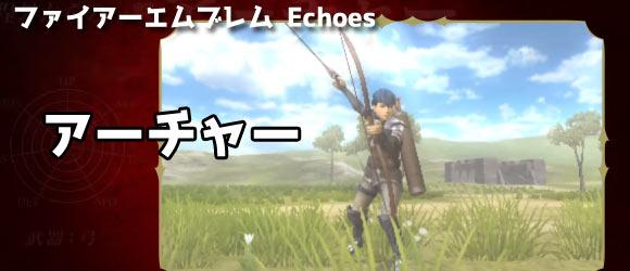 Echoes_1_archer