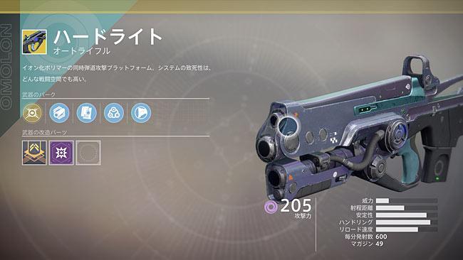 destiny2exotic_101hardlight