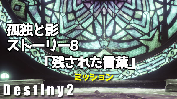 d2year2_story8
