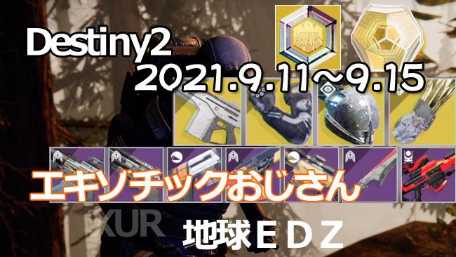 destiny2xur_nine2021-0911-0