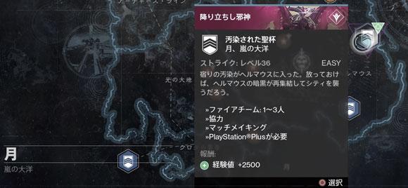 Destiny201604_2
