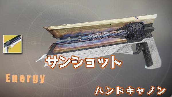 destiny2exotic_106sunshot2