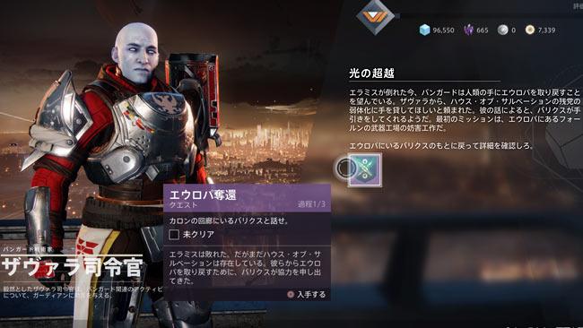 destiny2-beyond-story11-1
