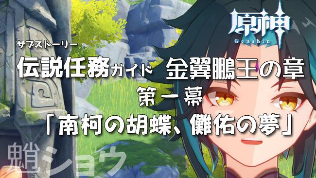 genshin-v13-legend-q1-0