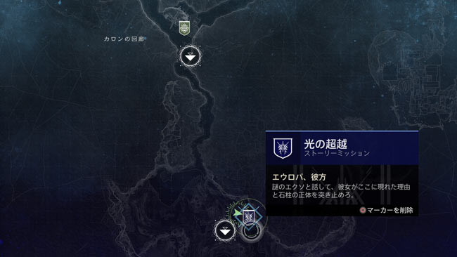 destiny2-beyondl-story4-7